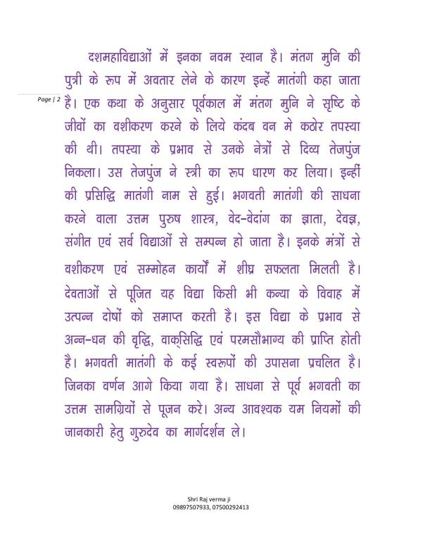 Goddess-Matangi-Mantra-Sadhana-Evam-Siddhi-page-002