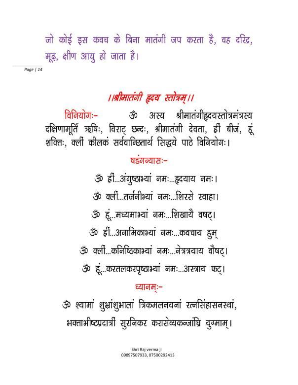 Goddess-Matangi-Mantra-Sadhana-Evam-Siddhi-page-014