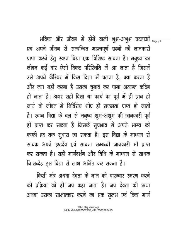 Shri Ganpati Sawapan Sadhana1-page-002